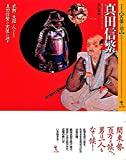 真田信繁 (シリーズ・実像に迫る1)
