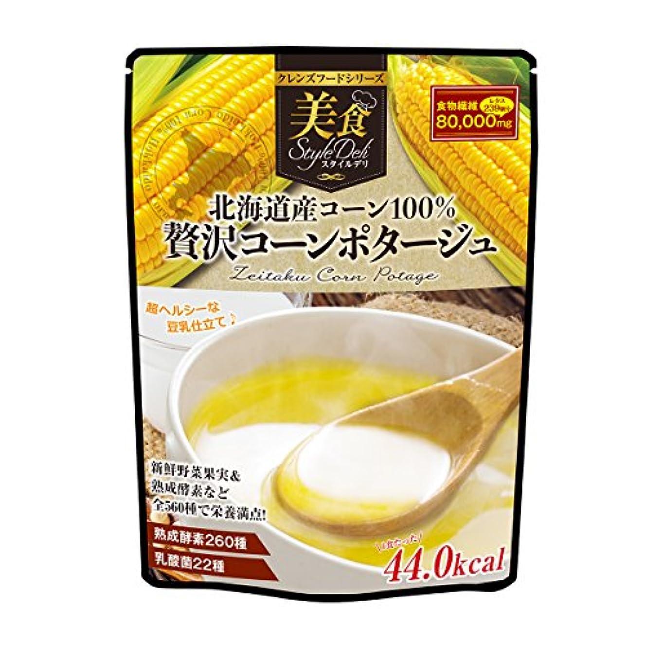 旅クライアント治療北海道産コーン100% 贅沢コーンポタージュ