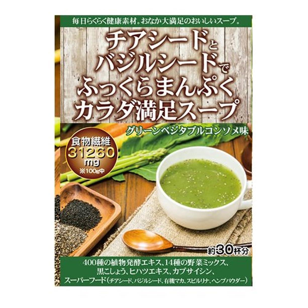瞳上に築きます弱点チアシードとバジルシードでふっくらまんぷくカラダ満足スープ(グリーンベジタブルコンソメ味)