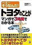 トヨタのことがマンガで3時間でわかる本 (アスカビジネス)