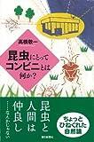 【ハ゛ーケ゛ンフ゛ック】昆虫にとってコンビニとは何か?-朝日選書812