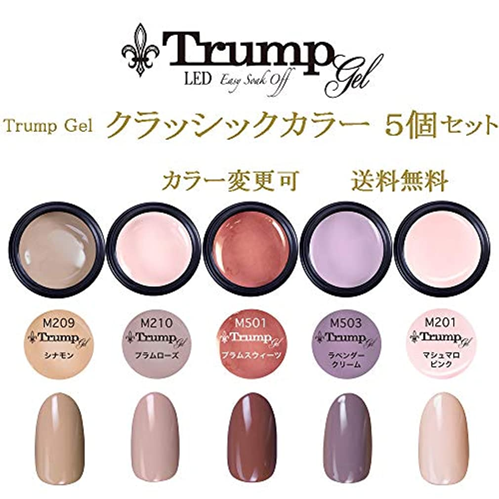 迅速眼嫌悪【送料無料】日本製 Trump gel トランプジェル クラッシックカラー 選べる カラージェル 5個セット クラッシック ベージュ ブラウン ホワイト ラメ カラー