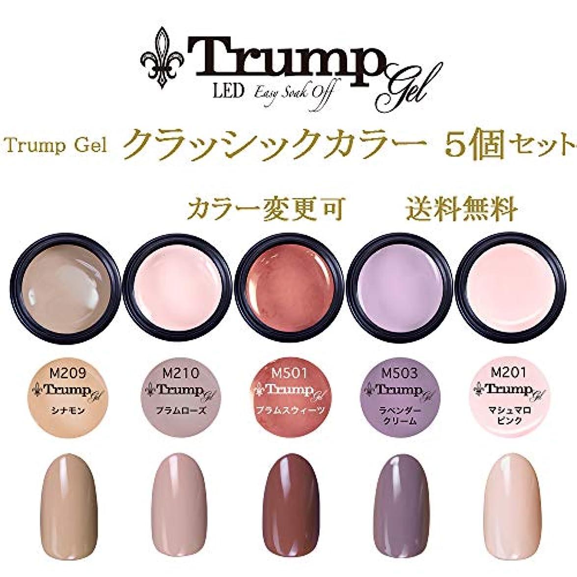暗黙自転車一族【送料無料】日本製 Trump gel トランプジェル クラッシックカラー 選べる カラージェル 5個セット クラッシック ベージュ ブラウン ホワイト ラメ カラー