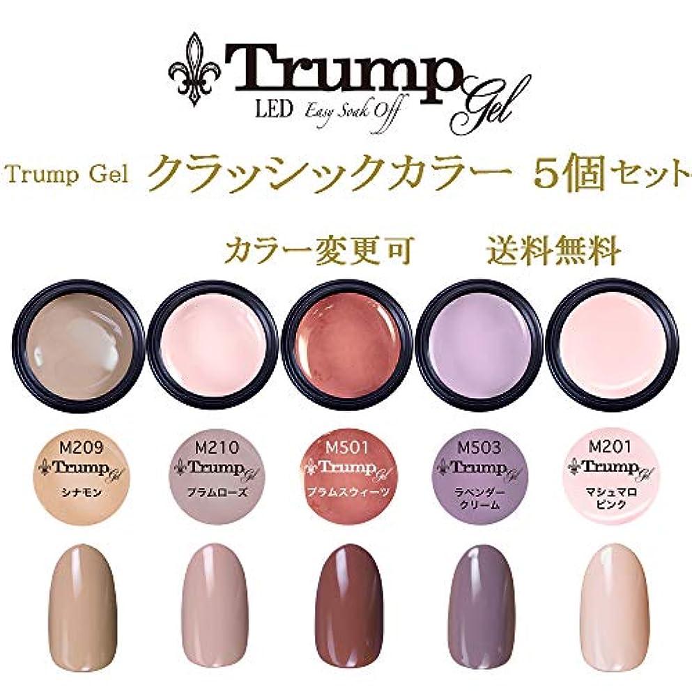すり戦闘必要ない【送料無料】日本製 Trump gel トランプジェル クラッシックカラー 選べる カラージェル 5個セット クラッシック ベージュ ブラウン ホワイト ラメ カラー