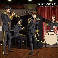 アニメ「坂道のアポロン~ムカエレコード・地下スタ通信~」ラジオCD Vol.1