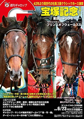 週刊Gallop(ギャロップ)2019年6月23日号<特別定価>