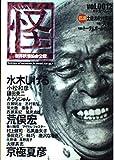 怪 vol.0012 (カドカワムック 138)