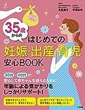 35歳からのはじめての妊娠・出産・育児 安心BOOK (ハッピーマタニティBOOK)