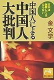 中国人による中国人大批判 (祥伝社黄金文庫)