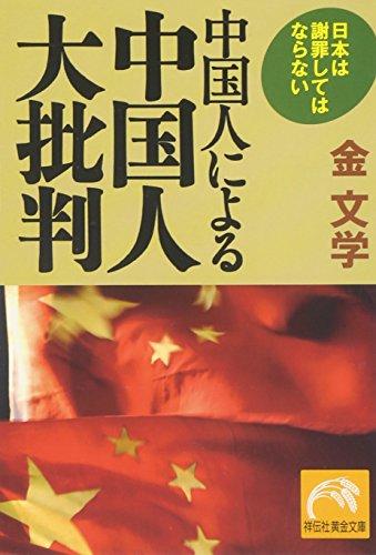 中国人による中国人大批判 (祥伝社黄金文庫)の詳細を見る
