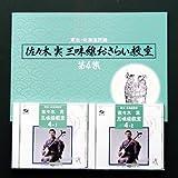 東北・北海道民謡 佐々木実三味線教室《第4集》■譜面1册・CD2枚セット