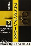 ブラックペアン1988 (2) (大活字文庫 (152))