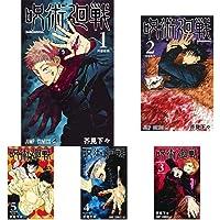 呪術廻戦 1-13巻 新品セット