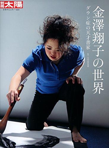 金澤翔子の世界 別冊 (別冊太陽 日本のこころ 223)