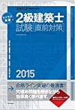 ラクラク突破の2級建築士試験[直前対策]2015 (エクスナレッジムック 建築知識)