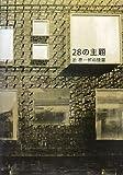 28の主題―迫慶一郎の建築
