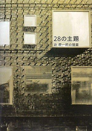 28の主題―迫慶一郎の建築の詳細を見る