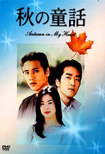 韓国ドラマ 秋の童話 DVD-BOX 10枚組