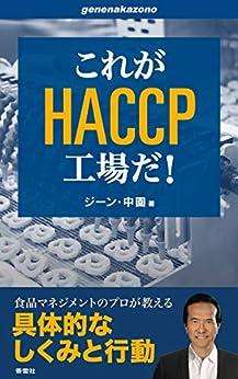 KOREGA HACCP KOJO DA (genenakazono series) (Japanese Edition) by [Gene Nakazono]