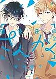 蓮住荘のさんかく(2) (ARIAコミックス)