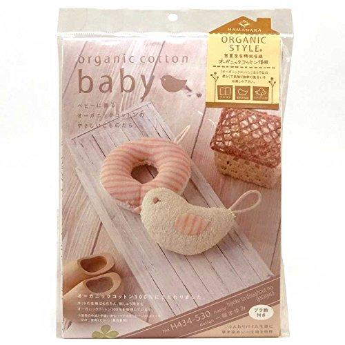 (ハマナカ) ベビー 赤ちゃん おもちゃ の 手作りキット ひよことドーナツのがらがら (2点1組) ※オーガニックコットン 使用