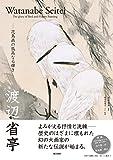 渡辺省亭: 花鳥画の孤高なる輝き