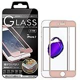 iPhone7 (4.7インチ) 3D ガラスフィルム全面 保護 ソフトフレーム 飛散防止 9H 液晶ガラス 高透明 iPhone 7 対応 (ピンク) 3D-I7-PNK422
