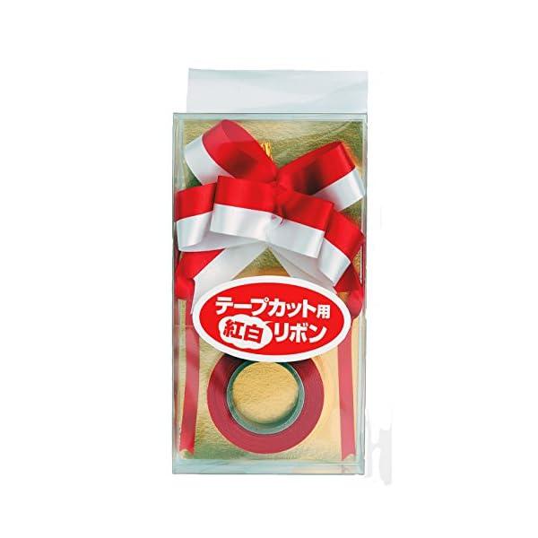 カネコ テープカット用紅白リボンの商品画像