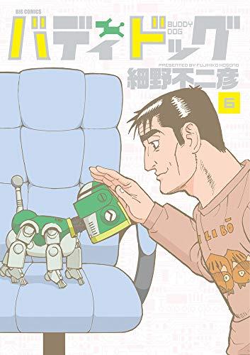 バディドッグ (6) (ビッグコミックス)