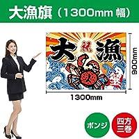 大漁旗 カニ(ポンジ) 1300mm幅 BC-46 (受注生産)