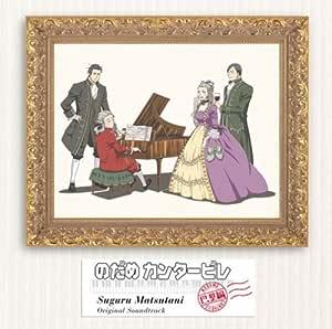 アニメ「のだめカンタービレ」巴里編サウンドトラック