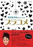 深津絵里のblack comedy ブラコメ [DVD]