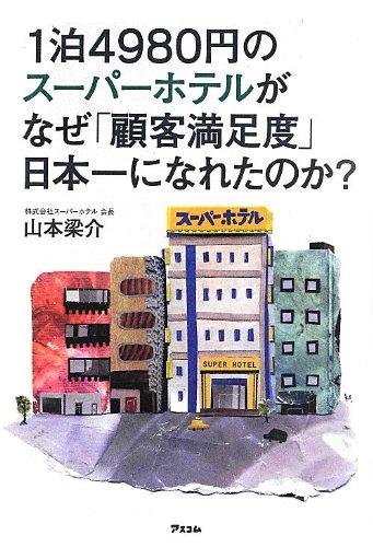 1泊4980円のスーパーホテルがなぜ「顧客満足度」日本一になれたのか?の詳細を見る