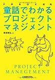 「PMBOK対応 童話でわかるプロジェクトマネジメント」飯田剛弘