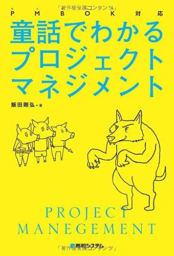 PMBOK対応 童話でわかるプロジェクトマネジメントの詳細を見る