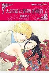 大富豪と罪深き純真 (ハーレクインコミックス) Kindle版