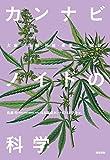 カンナビノイドの科学: 大麻の医療・福祉・産業への利用