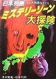 ミステリーゾーン大探険 (豆たぬきの本 (186))