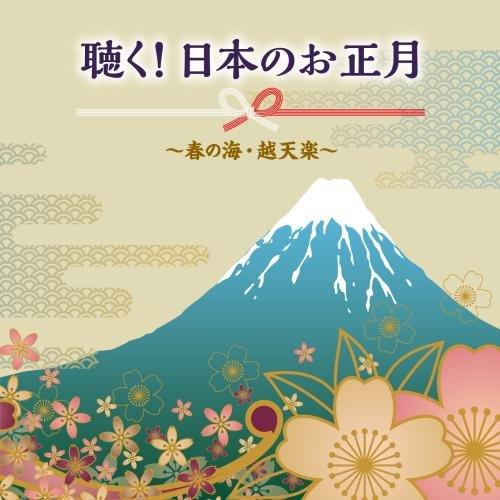 聴く! 日本のお正月~春の海・越天楽~