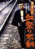 博徒一代(ばくといちだい) 血祭り不動 [DVD]