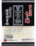 サトウの切り餅 至高の餅 滋賀県産羽二重もち 700g