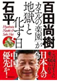 「カエルの楽園」が地獄と化す日 文庫版