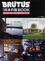 BRUTUS特別編集 日本の宿BOOK (マガジンハウスムック BRUTUS)