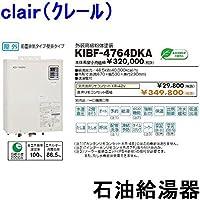 CHOFU (長府製作所 ) 石油給湯器 KIBF-4764DKA KR-64V 【音声リモコン付】 強制追いだき水道直圧 オート