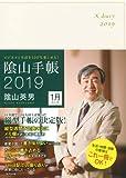 「ビジネスと生活を100%楽しめる! 陰山手帳2019」陰山 英男