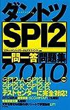 2010年版 ダントツSPI2一問一答問題集