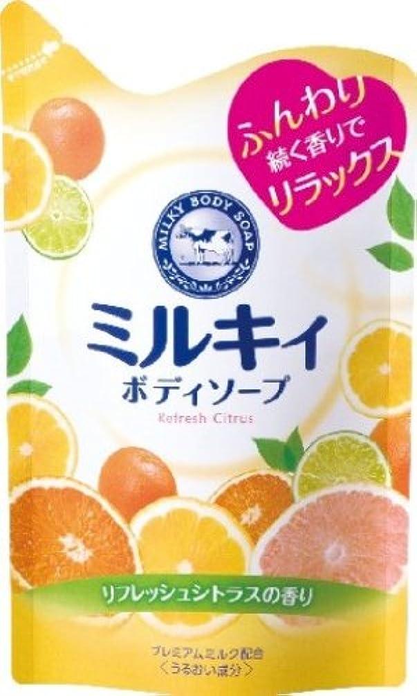 ツイン床を掃除する聡明ミルキィボディソープ リフレッシュシトラスの香り 詰替用?430mL
