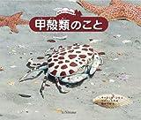 甲殻類のこと (自然スケッチ絵本館)