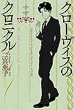 クローヴィスのクロニクル / 二宮 亜子 のシリーズ情報を見る