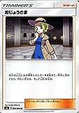 ポケモンカードゲームSM/おじょうさま(U)/禁断の光